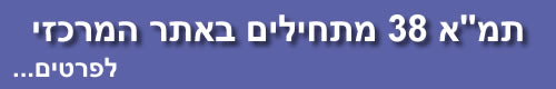 "תמ""א 38 מתחילים באתר המרכזי"