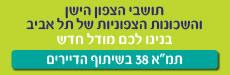 """תמ""""א 38 בצפון תל אביב"""