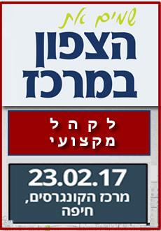 כנס התחדשות עירונית בחיפה ובקריות