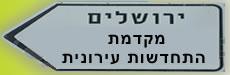 התחדשות עירונית בירושלים