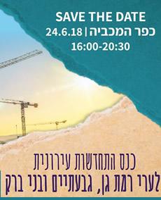 התחדשות עירונית רמת גן, גבעתיים, בני ברק
