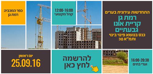 התחדשות עירונית רמת גן קרית אונו גבעתיים