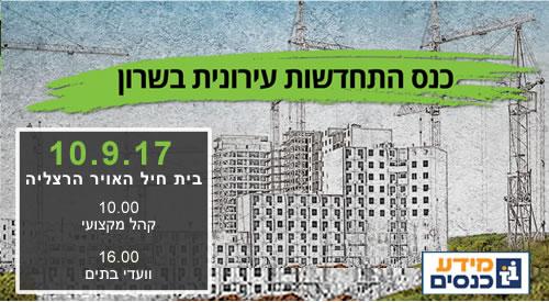 התחדשות עירונית בשרון 2017
