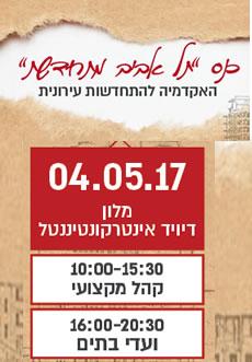 כנס תל אביב מתחדשת 2017