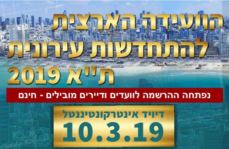 הוועידה הארצית להתחדשות עירונית - תל אביב 2019