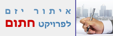 מחפשים יזם לפרויקט חתום?