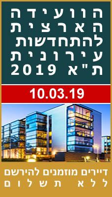 """הוועידה הארצית להתחדשות עירונית ת""""א 2019"""
